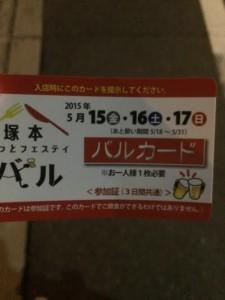 塚本バル5