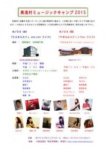 黒滝村ミュージックキャンプ